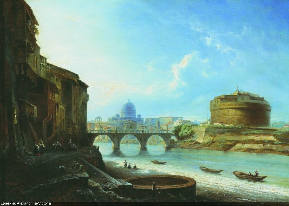 Замок Св. Ангела в Риме. 1859