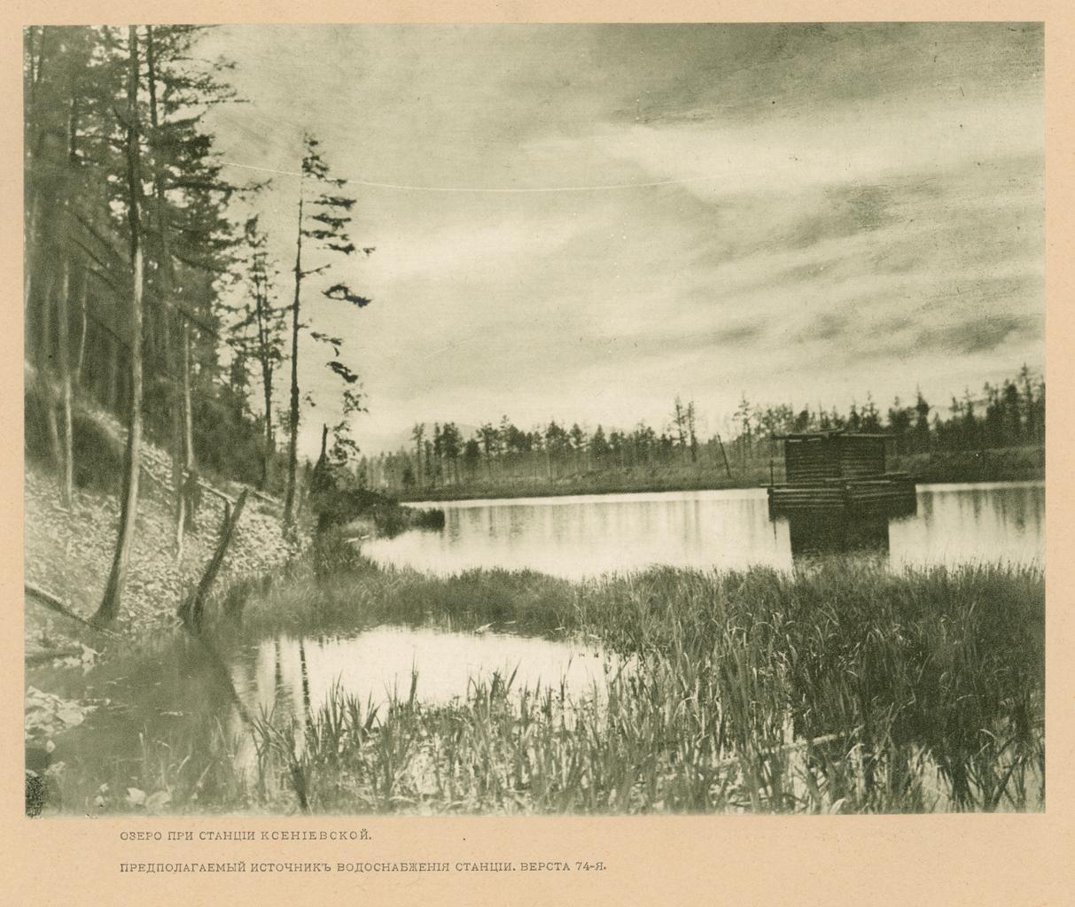 Верста 74. Озеро при станции Ксениевская. Предполагаемый источник водоснабжения станции