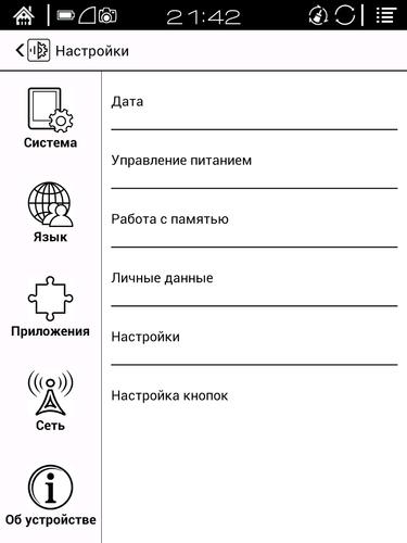 Настройки электронной книги ONYX BOOX Cleopatra 3