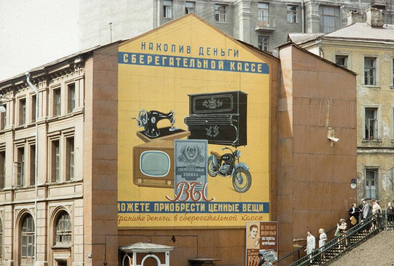 1959 Улица Огарёва. Harrison Forman.jpg