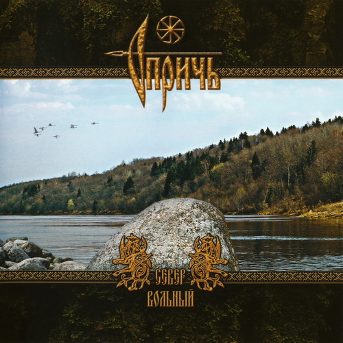 Опричь - 2010 - Север Вольный [Casus Belli Musica, CBM 011CD, Russia]