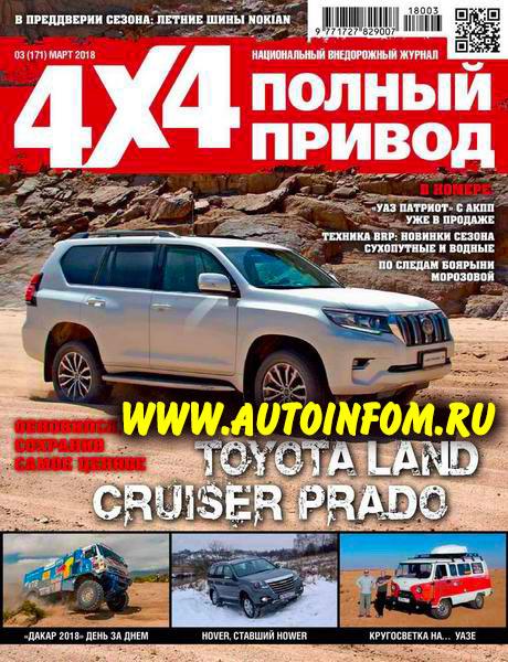 Журнал 4x4 Полный привод №3 (март 2018)