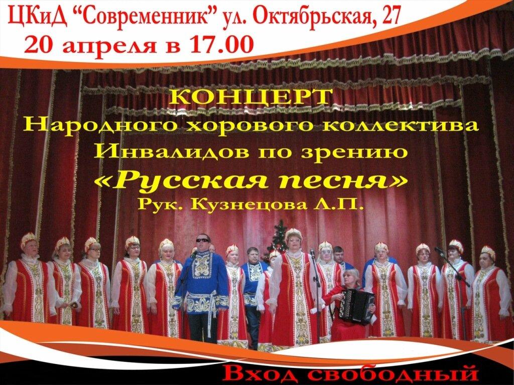 афиша хор 18.jpg