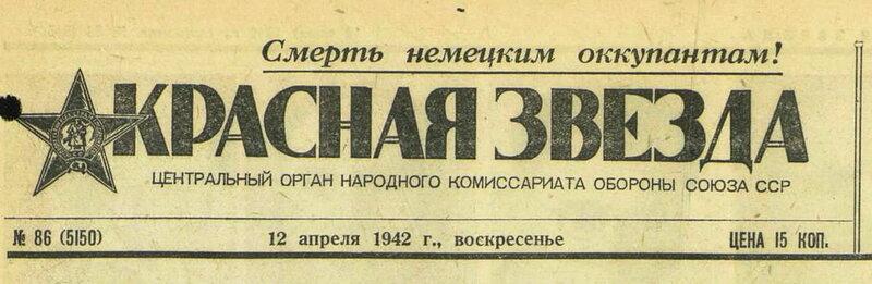 «Красная звезда», 12 апреля 1942 года
