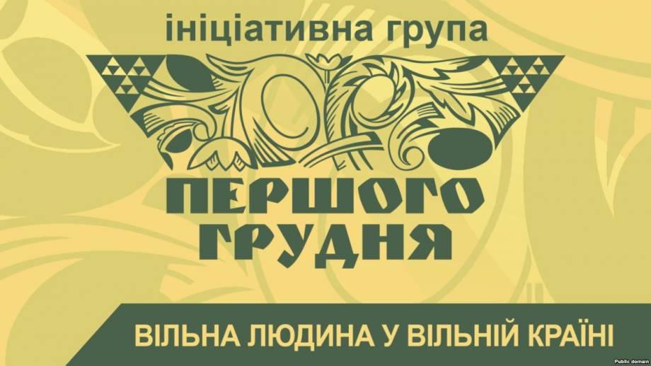 Инициативная группа «Первое декабря»: «Не «промайданьмо» Украины! Бензина в костер щедро подливает Россия»