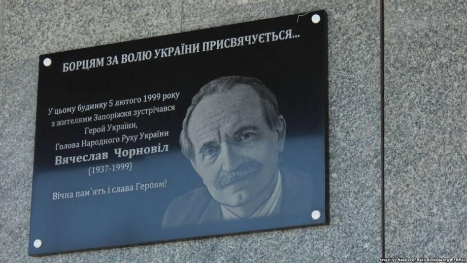 В Запорожье открыли памятную доску Вячеславу Чорновилу