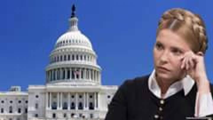15 марта американское издание The Hill сообщило, что Юлия Тимошенко