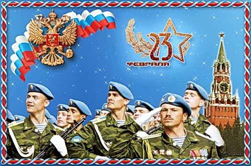 День защитника Отечества. Картинки анимация