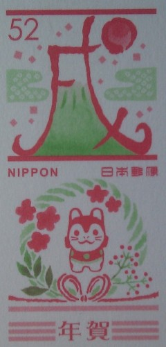 яп литера с котэ красна и зеленая 52