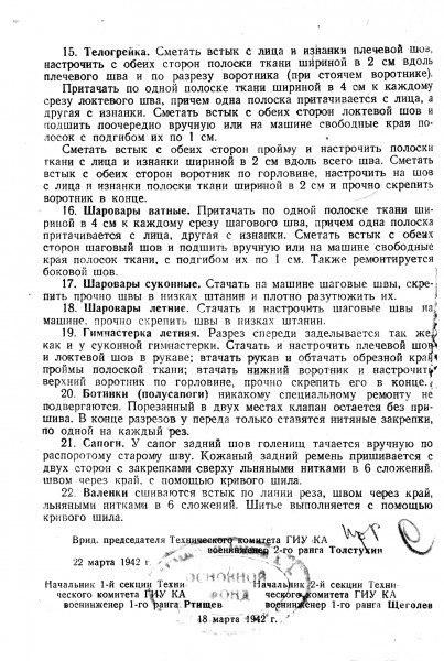 Циркуляр главного интенданта Красной Армии.  4.jpg