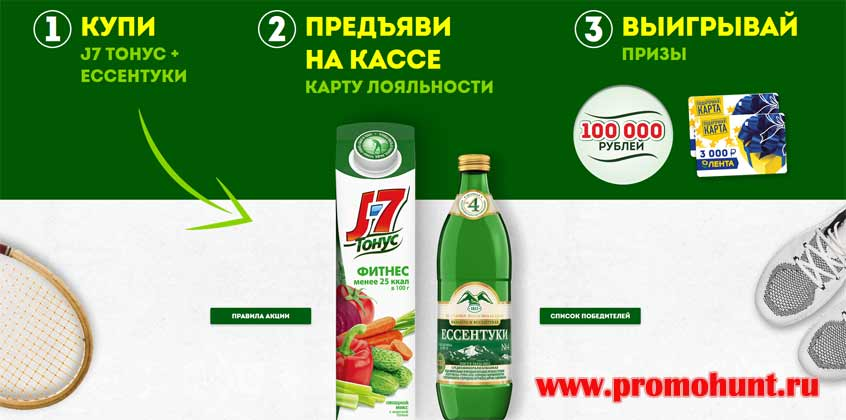 «J7 Лента и Дикси»: акция 2018 на j7tonus-promo.ru