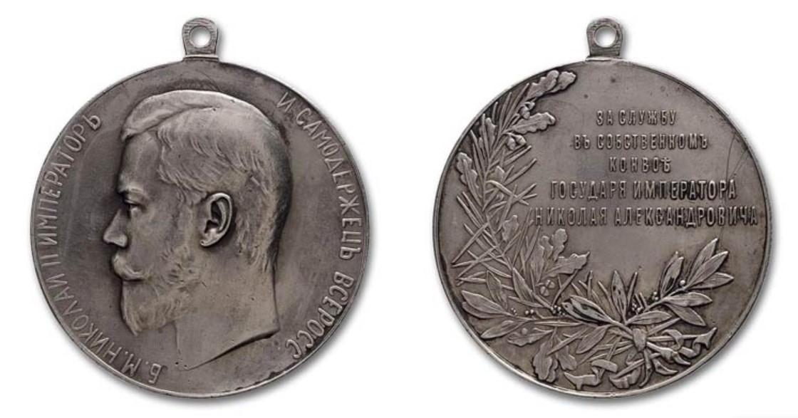 Наградная медаль «За службу в собственном конвое Государя Императора Николая Александровича.»