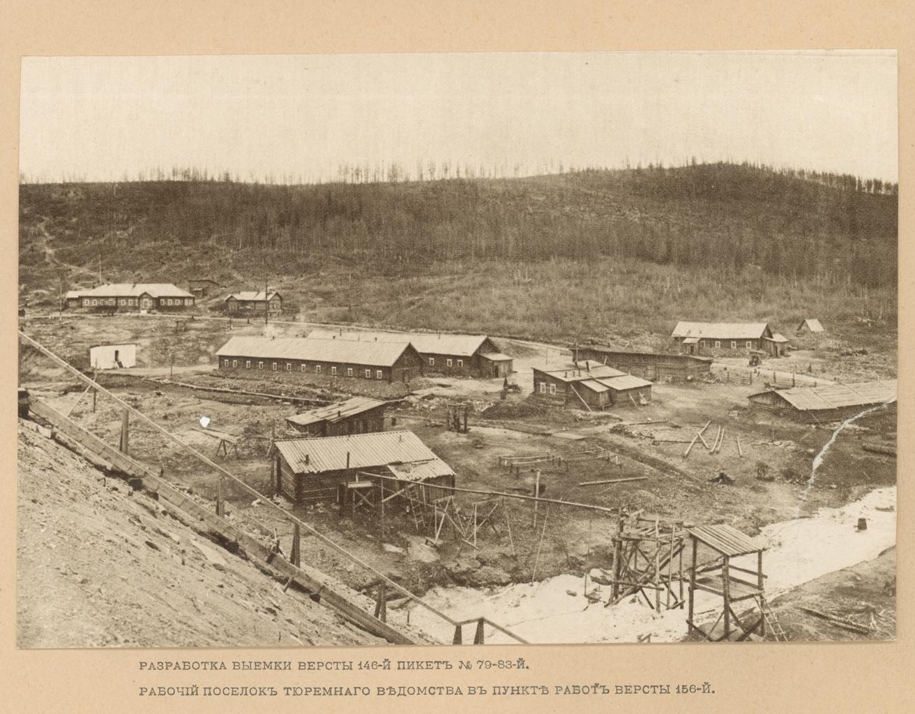 Верста 156. Рабочий поселок тюремного ведомства в пункте работ версты