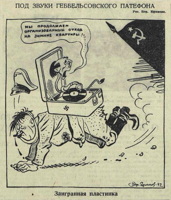 пропаганда Геббельса