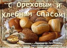 С Ореховым и Хлебным Спасом!