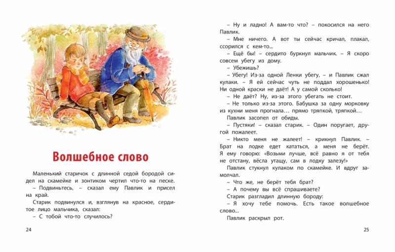 1372_Det_Prostoe delo_72_RL-page-013.jpg