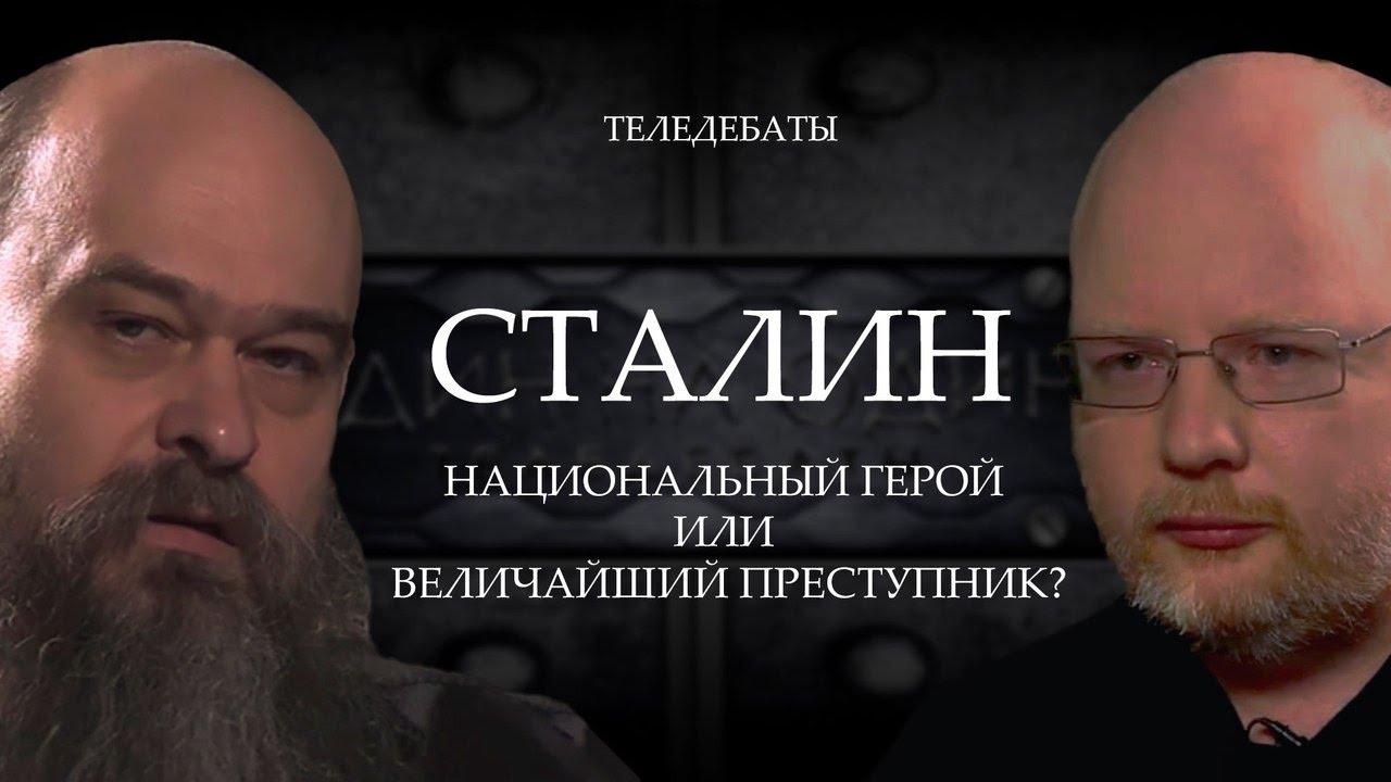 Теледебаты. Сталин: национальный герой или величайший преступник