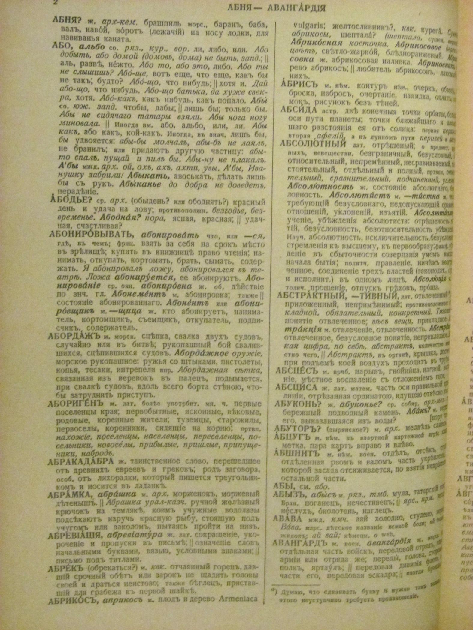 словарь Даля.JPG