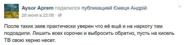 Айсор_савченко1.jpg