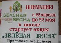 «Зеленая весна 2017» в МБОУ «ООШ» г. Кирсанова
