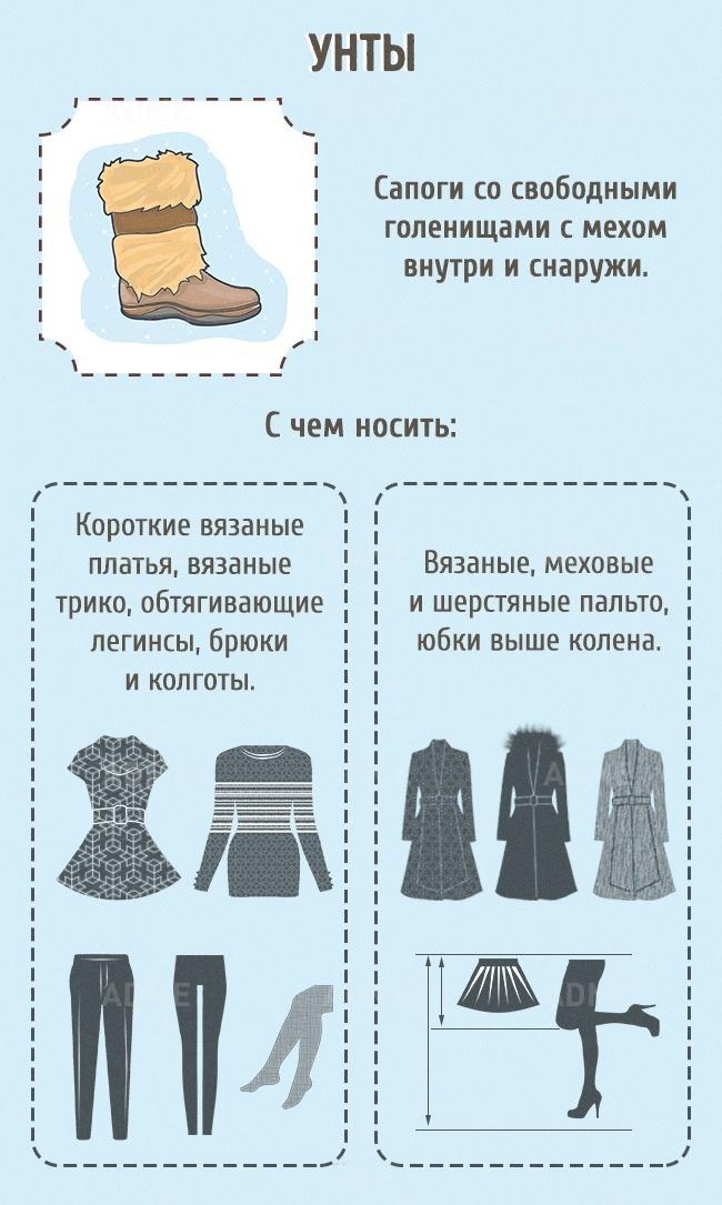 обувь-с-чем-сочетать22.jpg