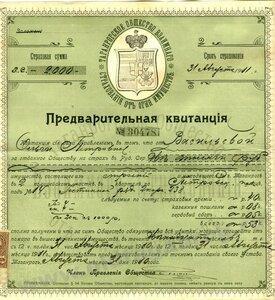 1911. Квитанция Таганрогского общества страхования от огня.