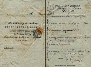 1912. Опросный лист Конторы по найму гувернанток, бонн и домашней прислуги М.А. фон-Бер, Санкт-Петербург
