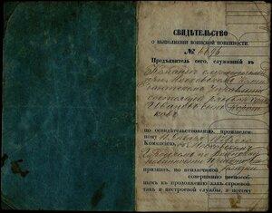 Свидетельство о выполнении воинской повинности Коротковым Е.И. в Команде служителей при Московском комендантском управлении, 11 января 1878 года. 1
