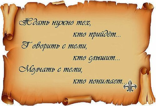 1374615822_frazi_16.jpg