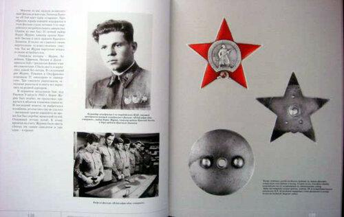orden-krasnoy-zvezdi-2.jpg