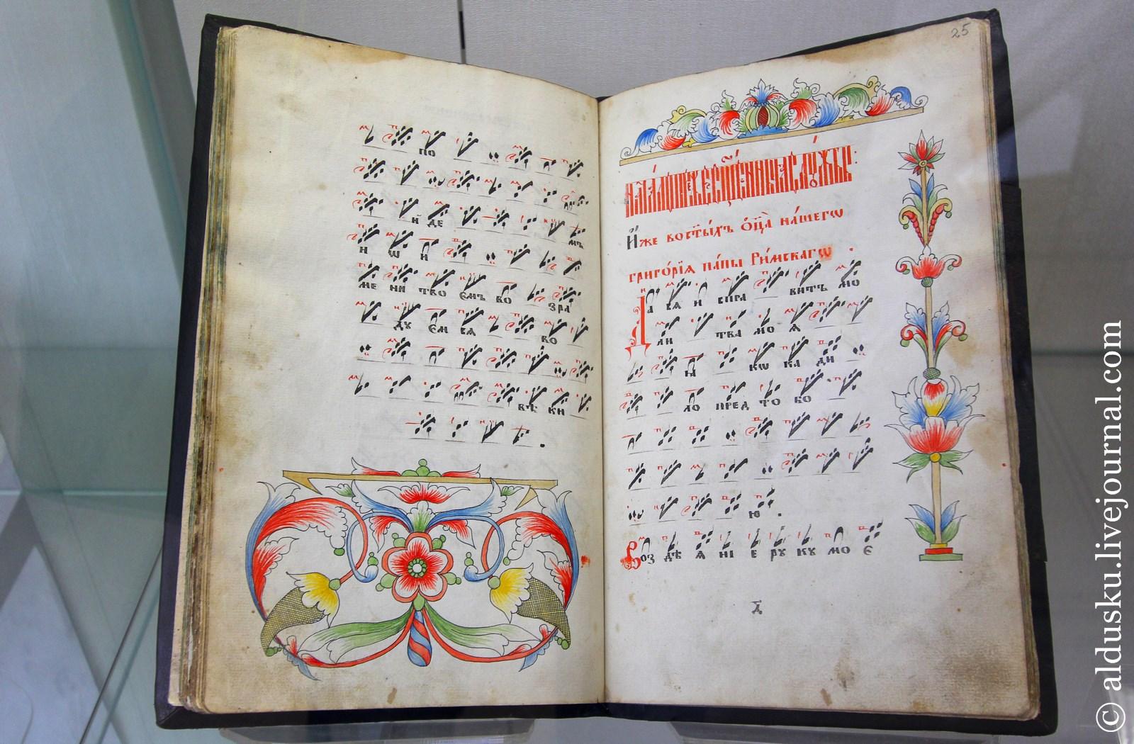 Литургия Иоанна Златоуста и литургия преждеосвященных Даров. Кон. 18 в.