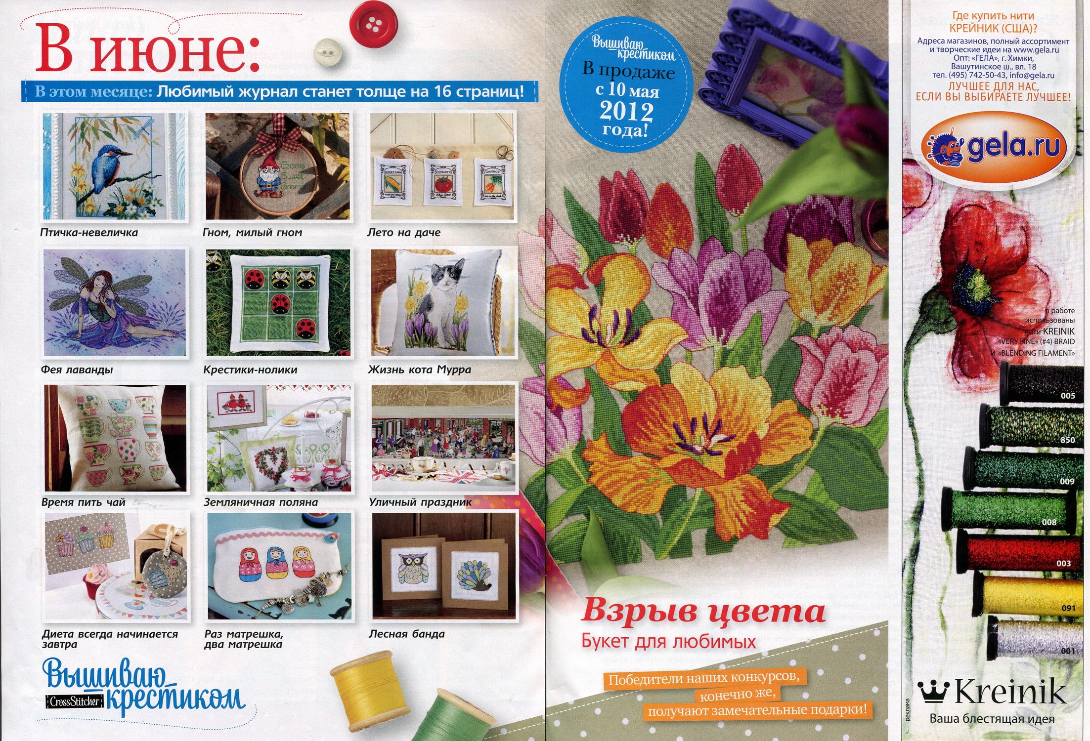 Журналы о вышивке крестом подписка стоимость 97