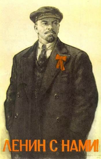 Ленин с нами