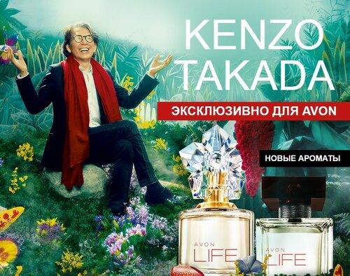 AVON LIFE&KENZO TAKADA