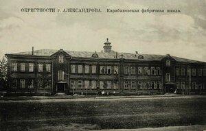 Окрестности Александрова. Карабановская фабричная школа
