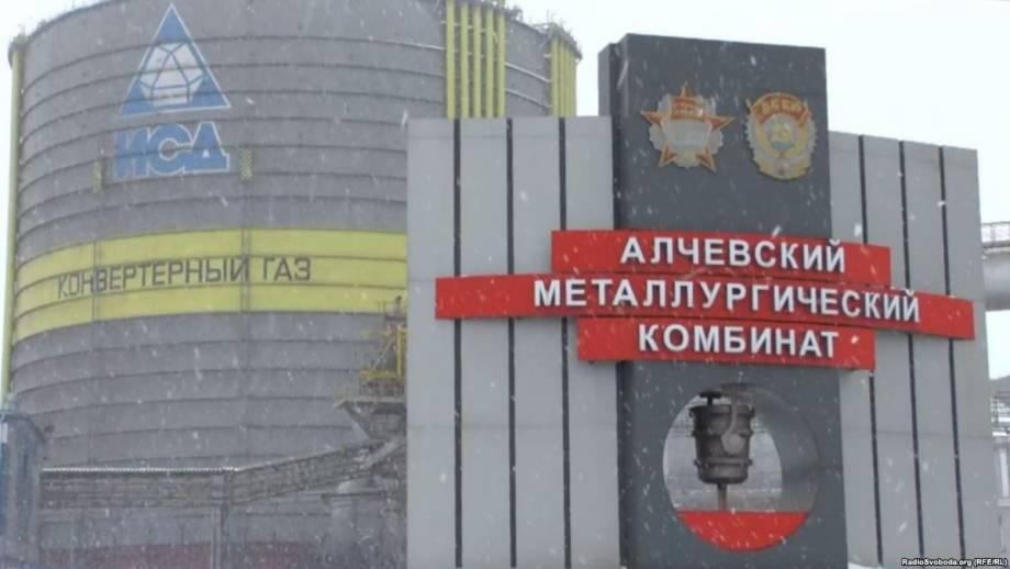 Нужен ли России оккупированный Алчевский меткомбинат?