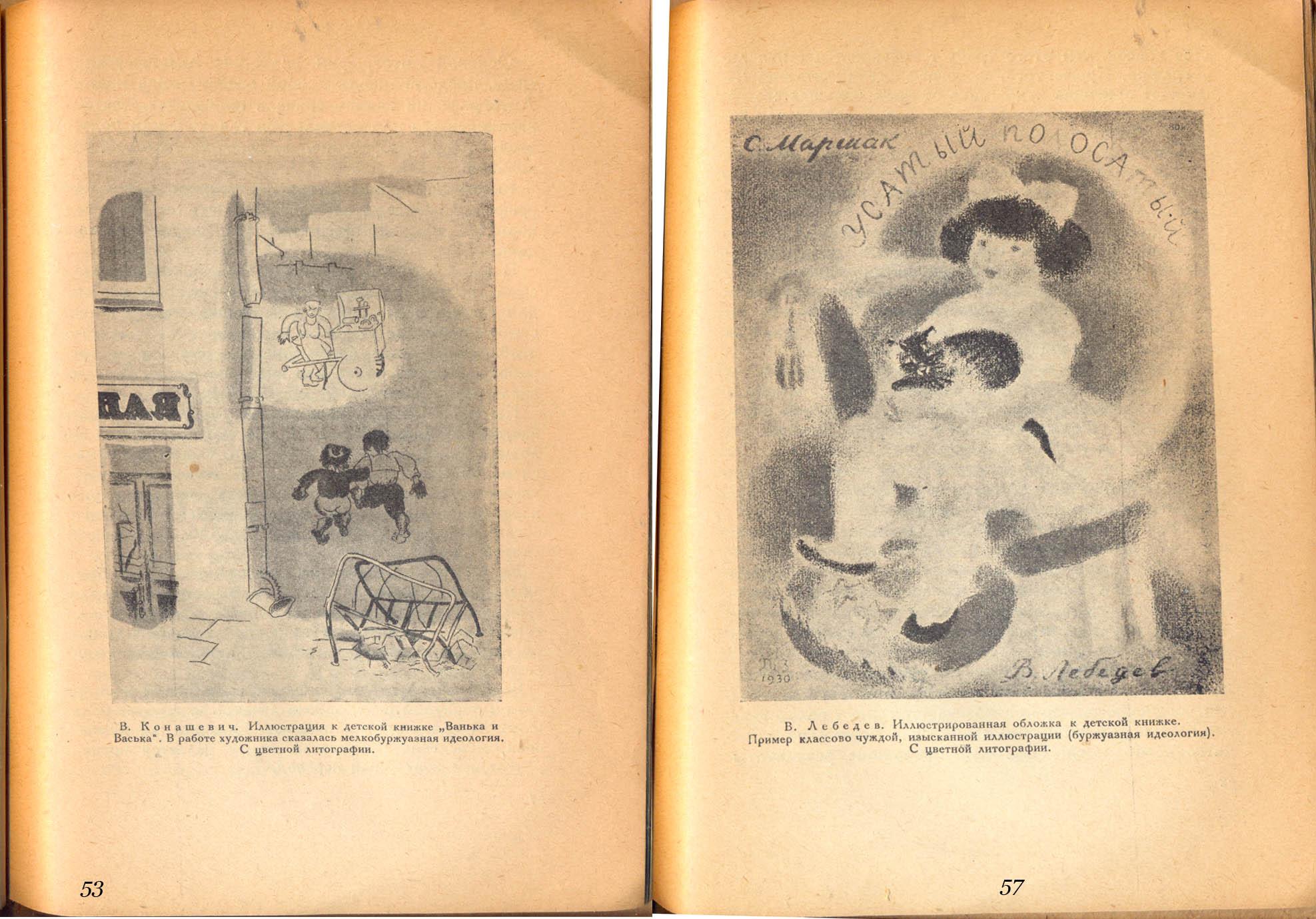 иллюстрация в книге 53.jpg