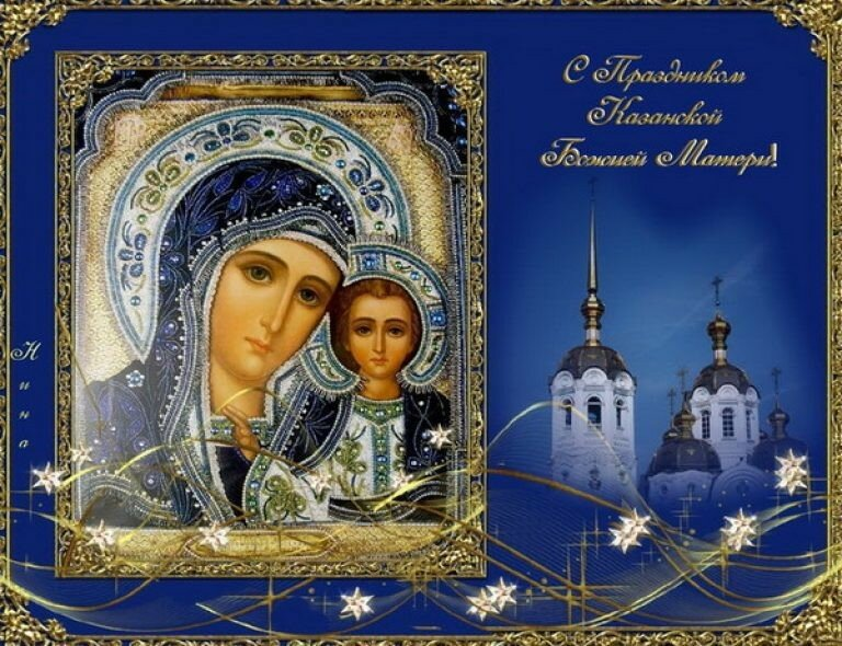 Казанская праздник 2017 открытки