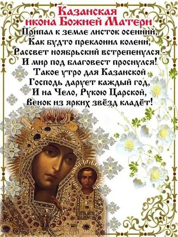 Надписями, картинки с праздником казанской иконы божьей матери с надписью