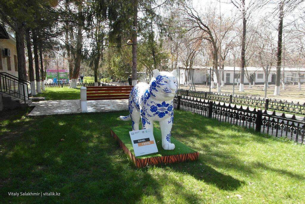 Тигр, гжель, зоопарк Шымкента 2018