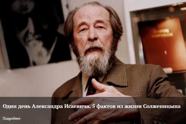 11/12/2013 Один день Александра Исаевича. 5 фактов из жизни Солженицына