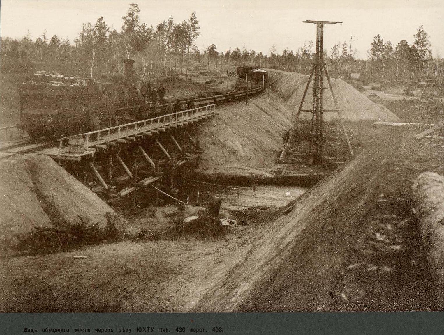403 верста. Возведение обходного моста через реку Юхту
