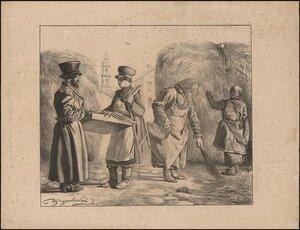 04. Извозчик, продавец пирогов, старуха с дочерью, подбирающие сено на улице