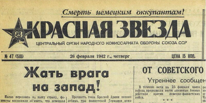 «Красная звезда», 26 февраля 1942 года