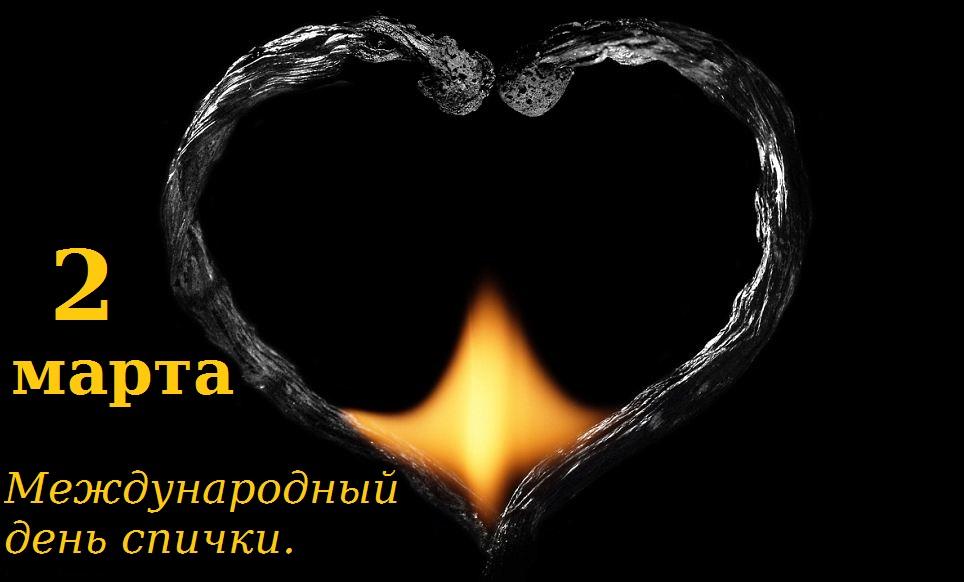 2 марта Международный день спички. Сердечко из обгоревших спичек открытки фото рисунки картинки поздравления