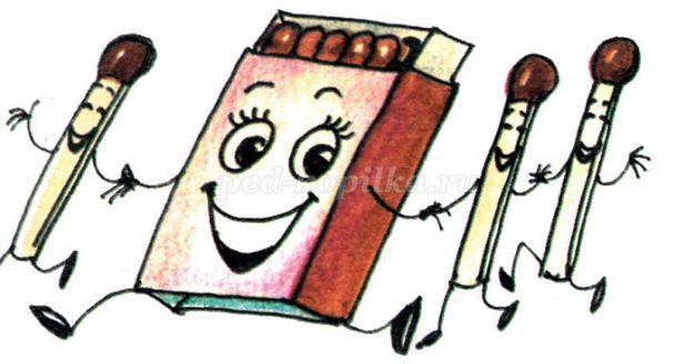 Международный день спички. Веселый коробок и спички спичек