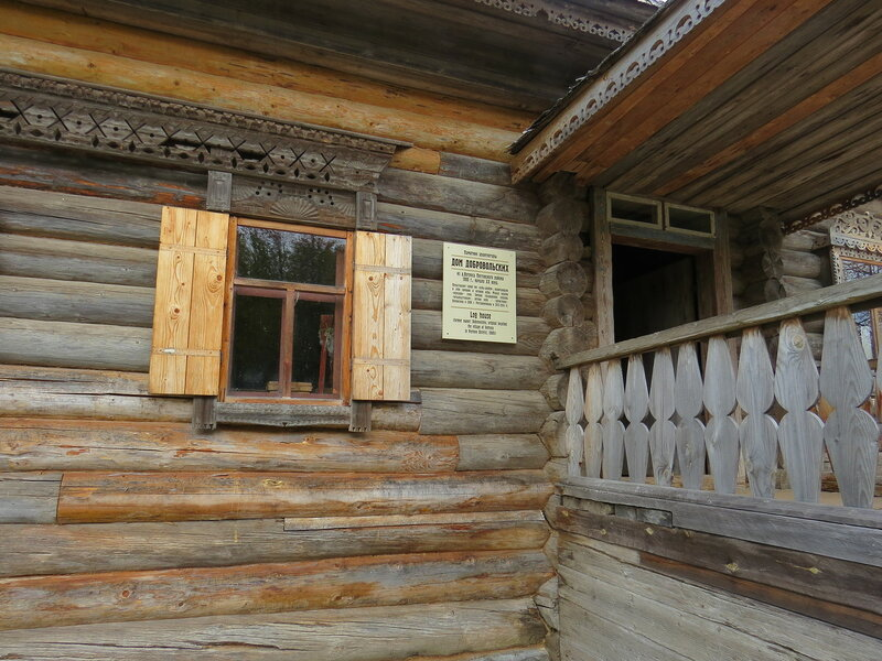 Дом Добровольских. Витославлицы в Великом Новгороде
