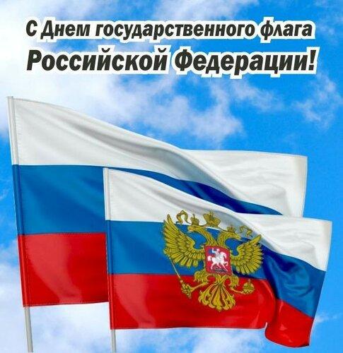 Открытка с поздравлением на День государственного флага онлайн. Бесплатные красивые открытки 2020