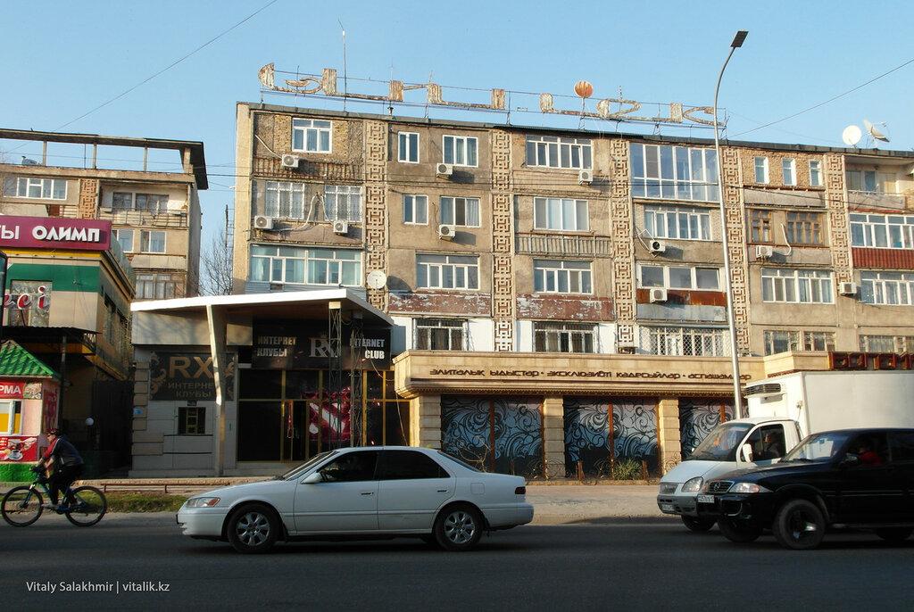 Советская надпись на доме, Шымкент