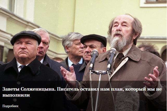 19/06/2013 Заветы Солженицына. Писатель оставил нам план, который мы не выполнили